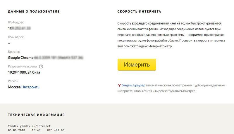 Яндекс Интернетометр – надежное измерение скорости