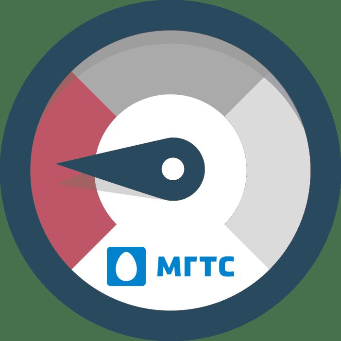 Скорость интернета МГТС: проверка и повышение
